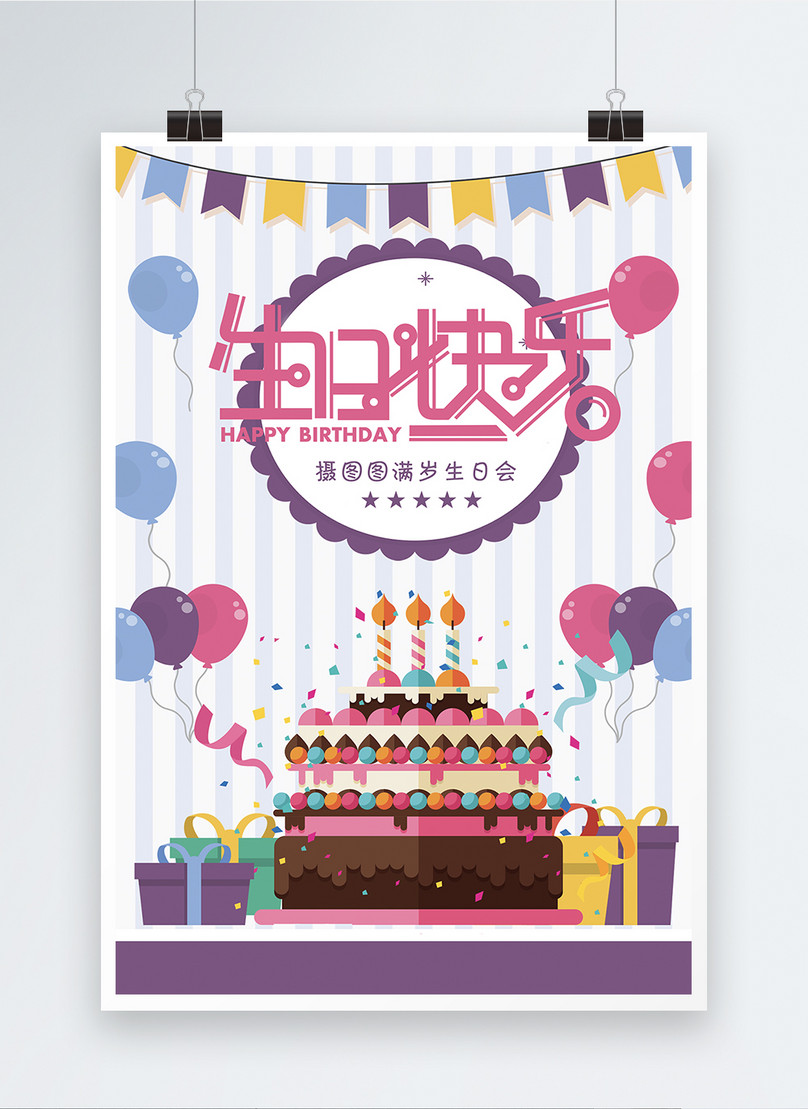 生日生日快樂海報