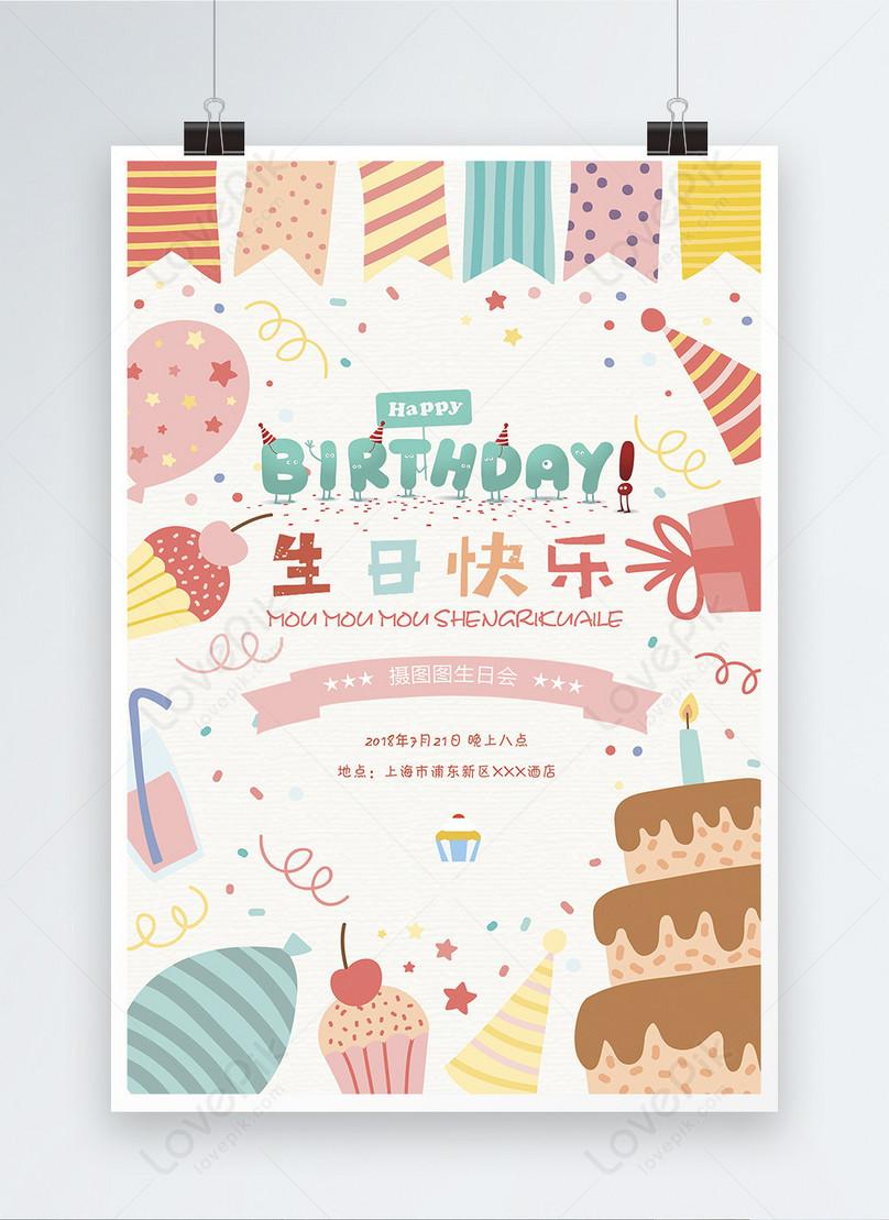 Poster Selamat Ulang Tahun Yang Lucu Gambar Unduh Gratis