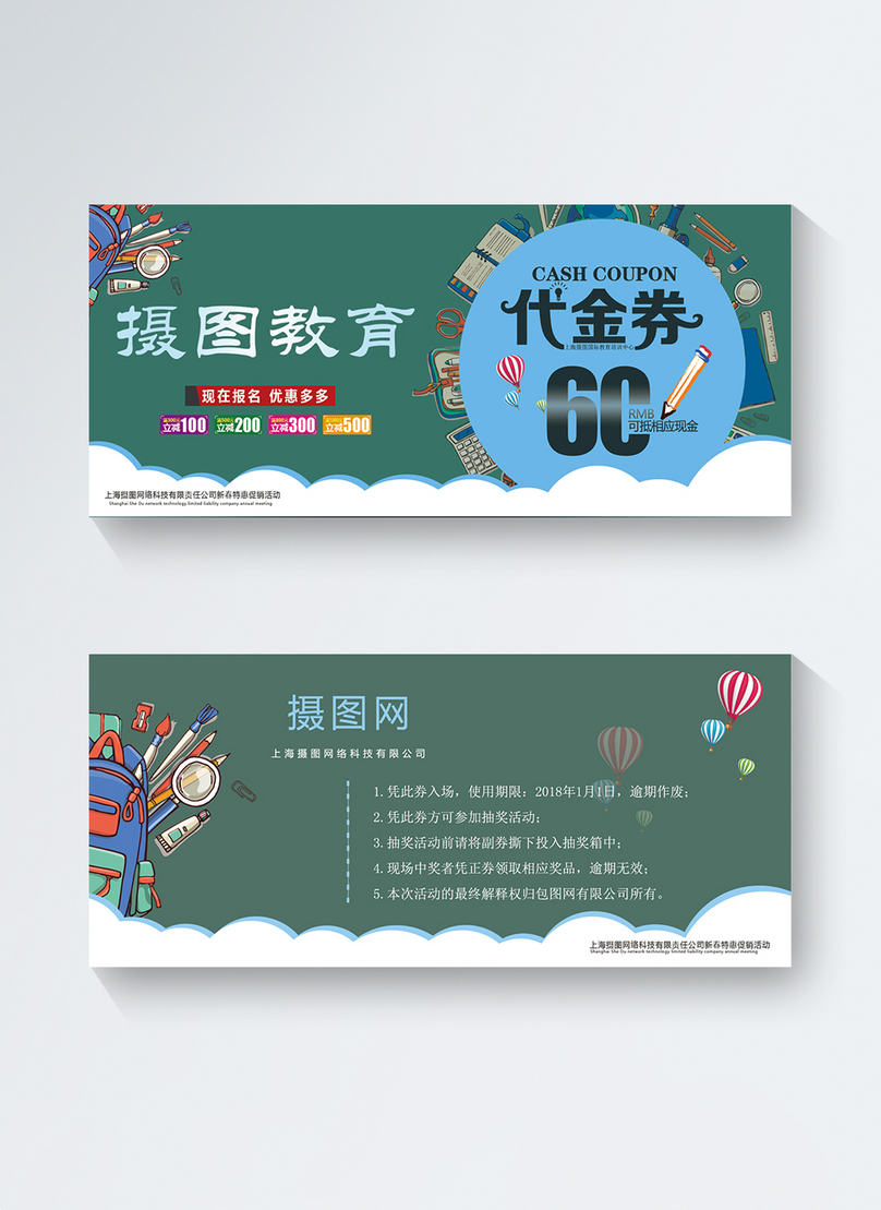 conciseness summer vacation coupons template image picture free
