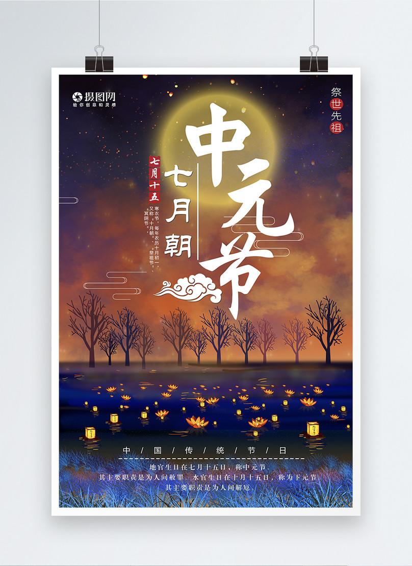 中元節海報設計