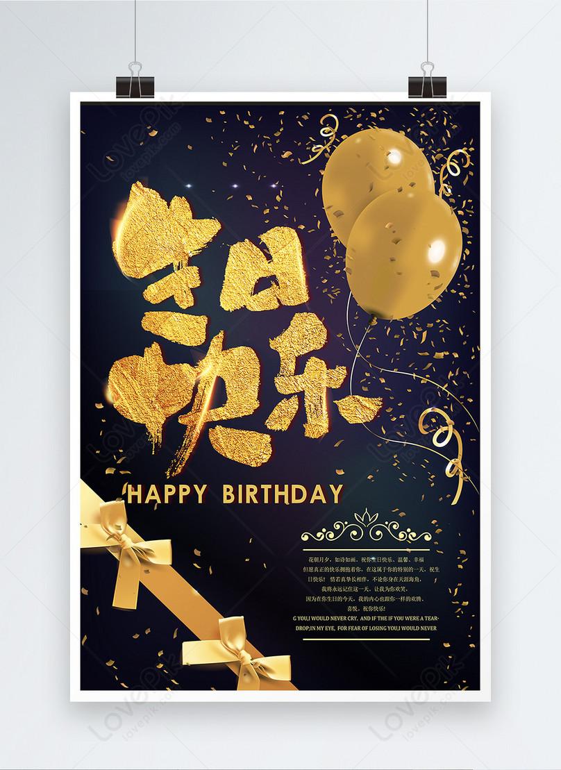 black gold happy birthday poster
