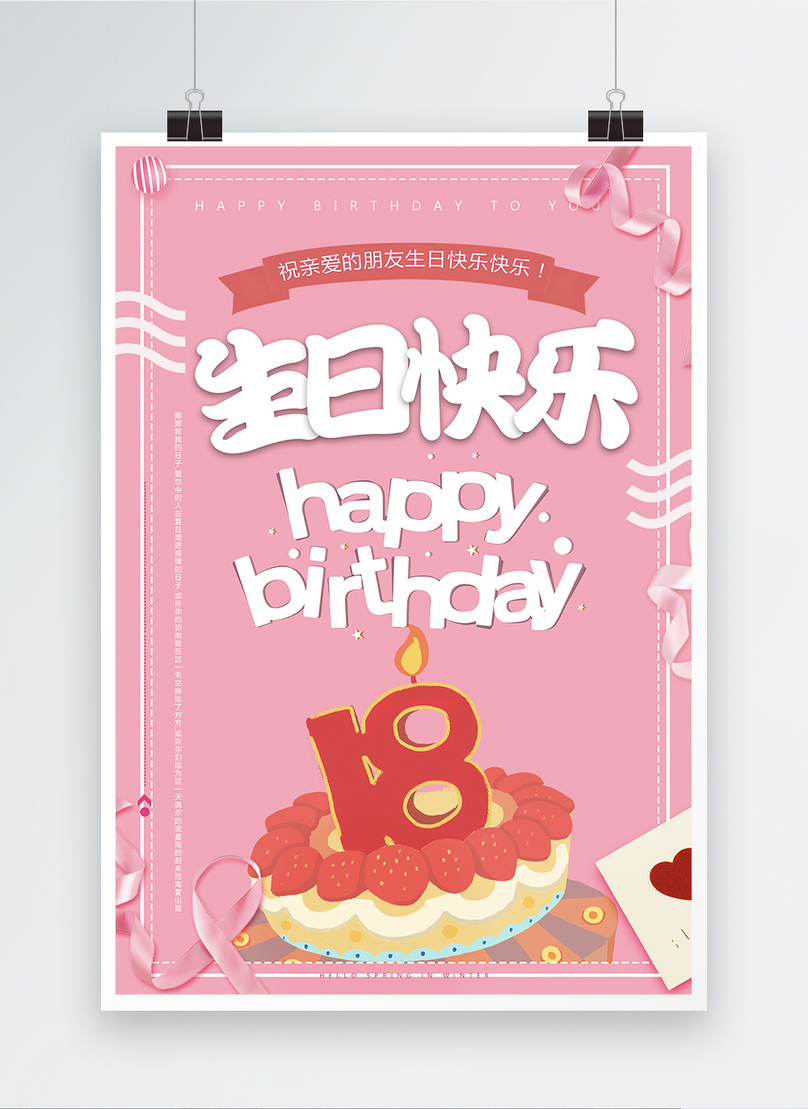 pink happy birthday poster