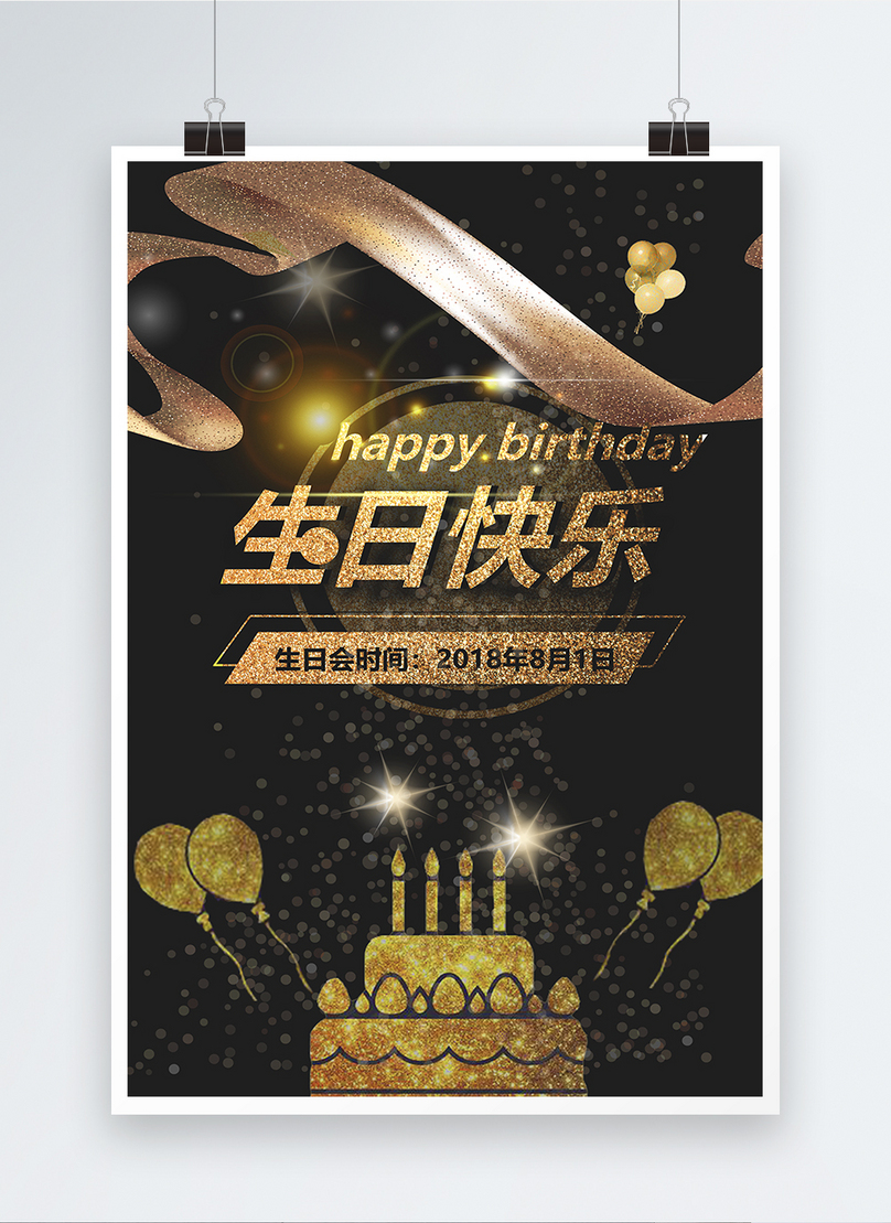 Black gold happy birthday poster template imagepicture free black gold happy birthday poster maxwellsz