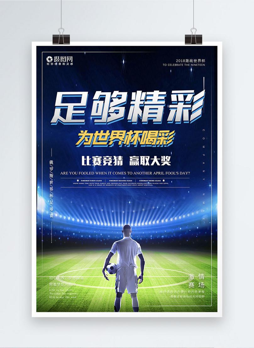 Đủ Trò World Cup Poster