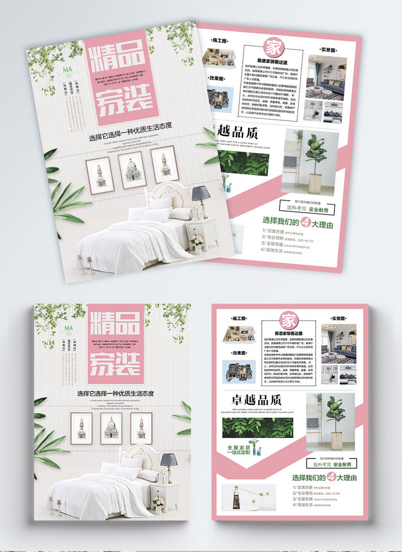 Boutique home sales promotional flyer template image_picture free
