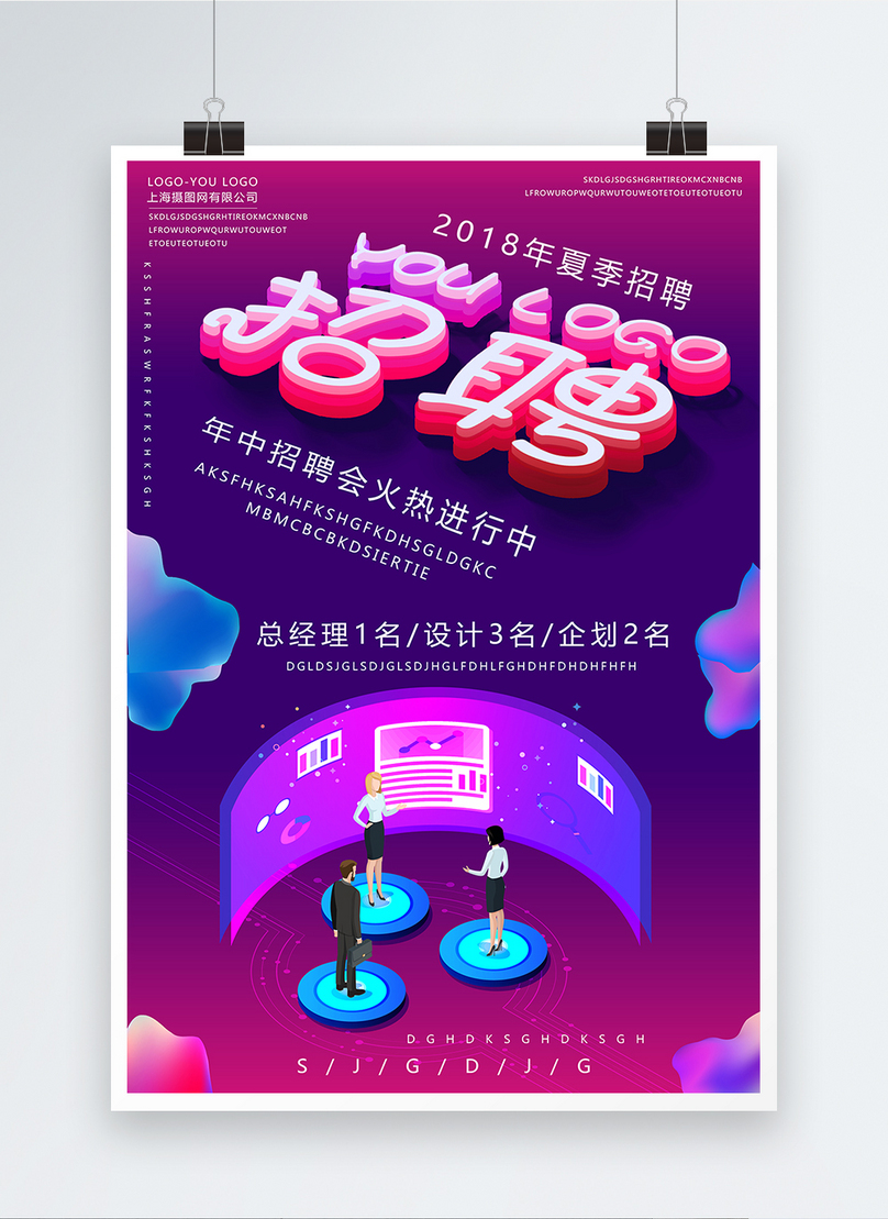 summer job fair poster template image picture free download
