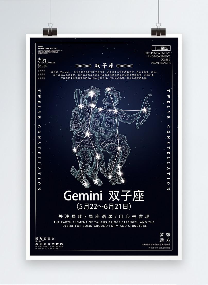 twelve constellation gemini poster
