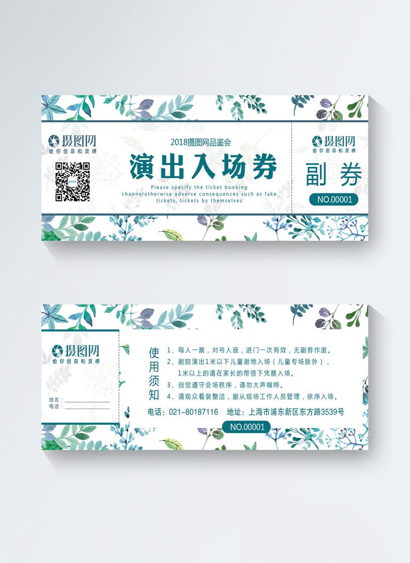 Admission ticket template image_picture free download ...