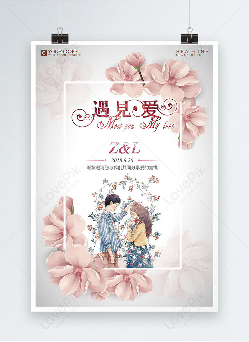 meet love wedding poster template image picture free download