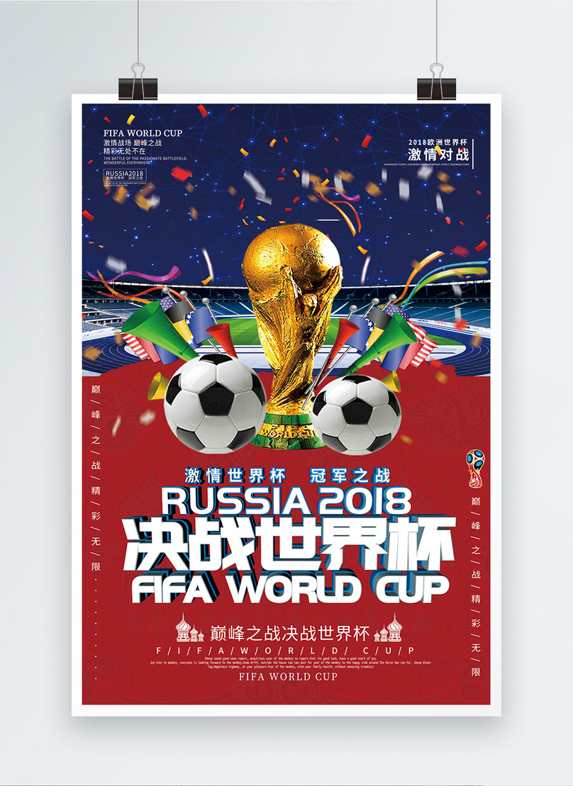 2018 battle world cup poster template image_picture free download
