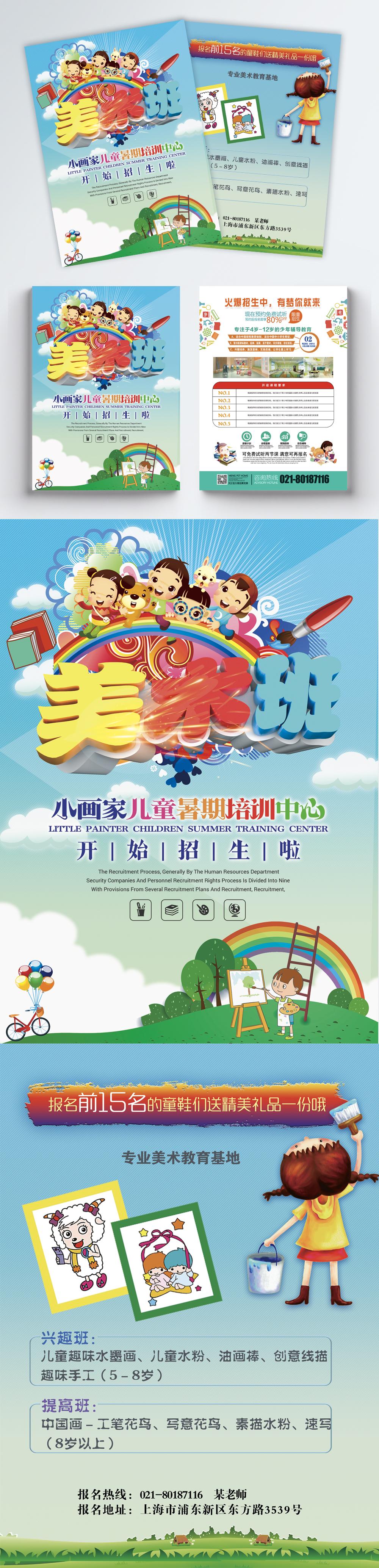Volantes creativos para niños
