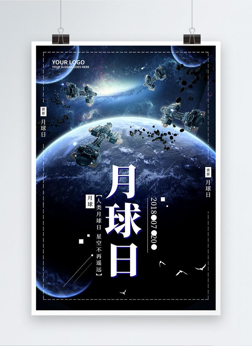 炫酷科技人類月球日海報設計