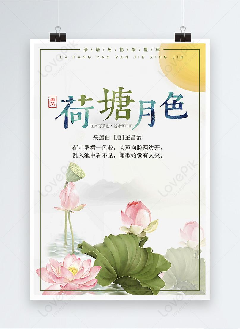荷塘月色中國風海報設計