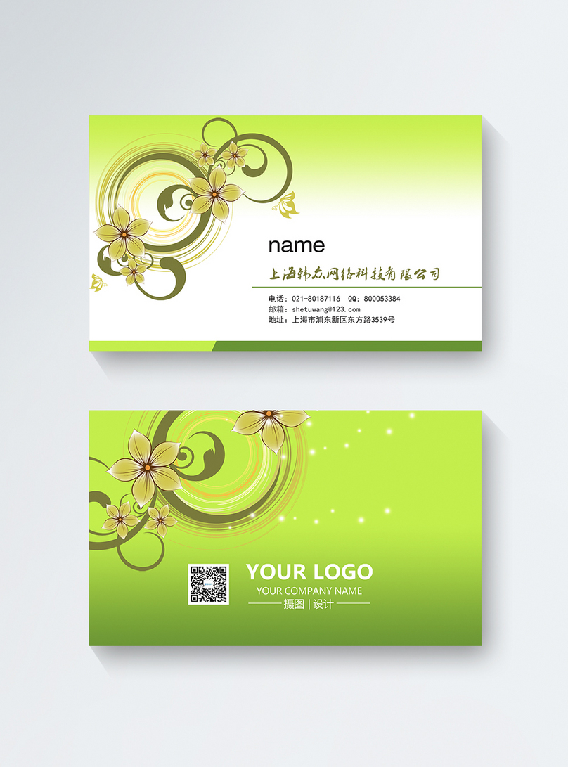 Business card design template imagepicture free download business card design reheart Image collections