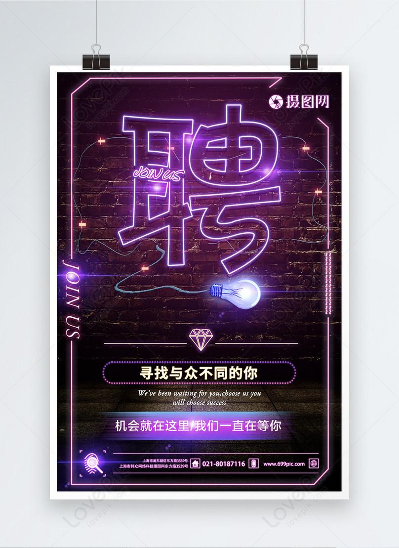 recruitment neon poster