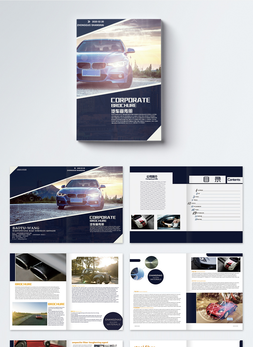 Car Brochures Template Imagepicture Free Download 400257550lovepik