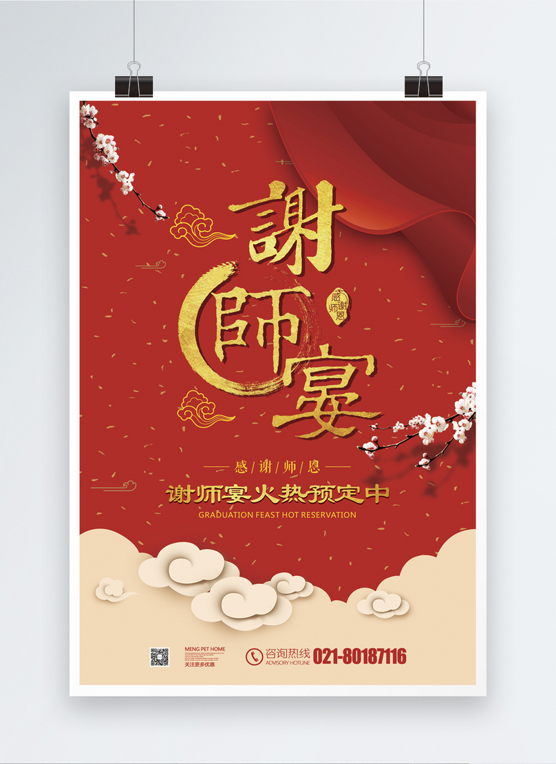 thank you banquet poster template image picture free download
