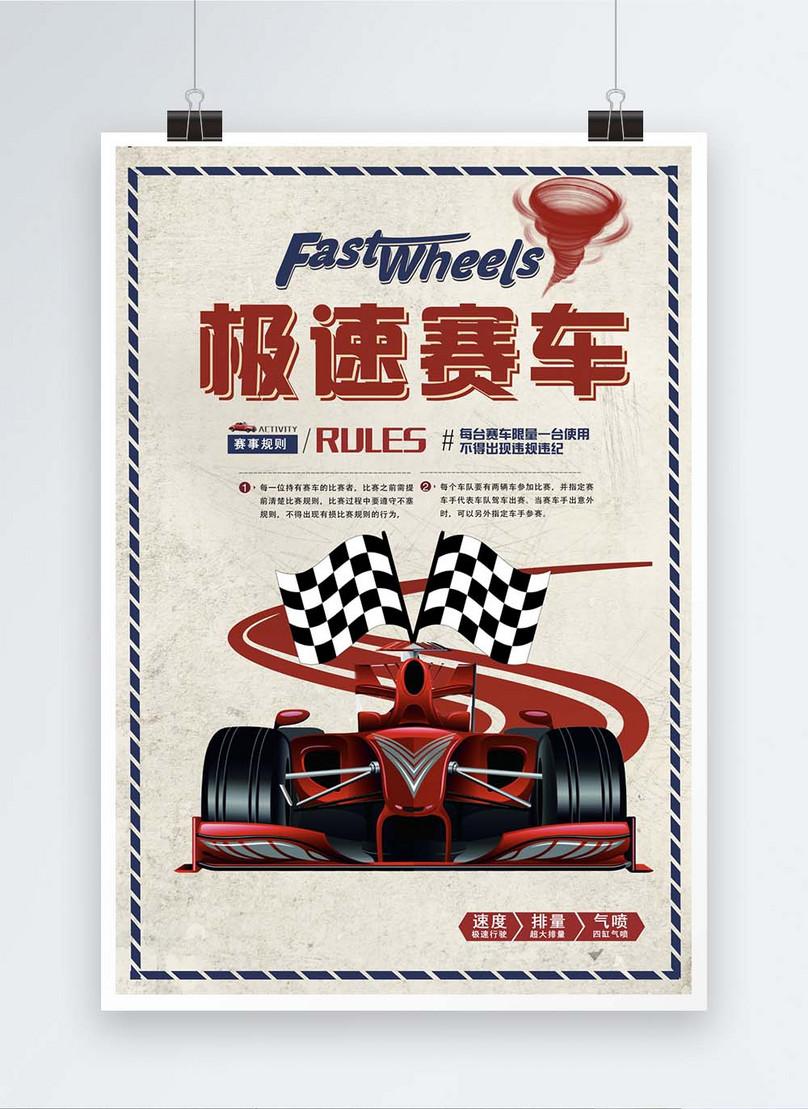 極速賽車汽車海報