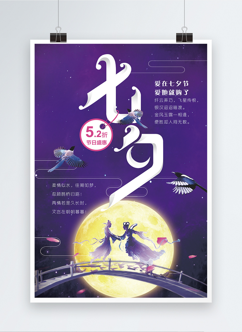 romantic tanabata promotional poster template image picture free