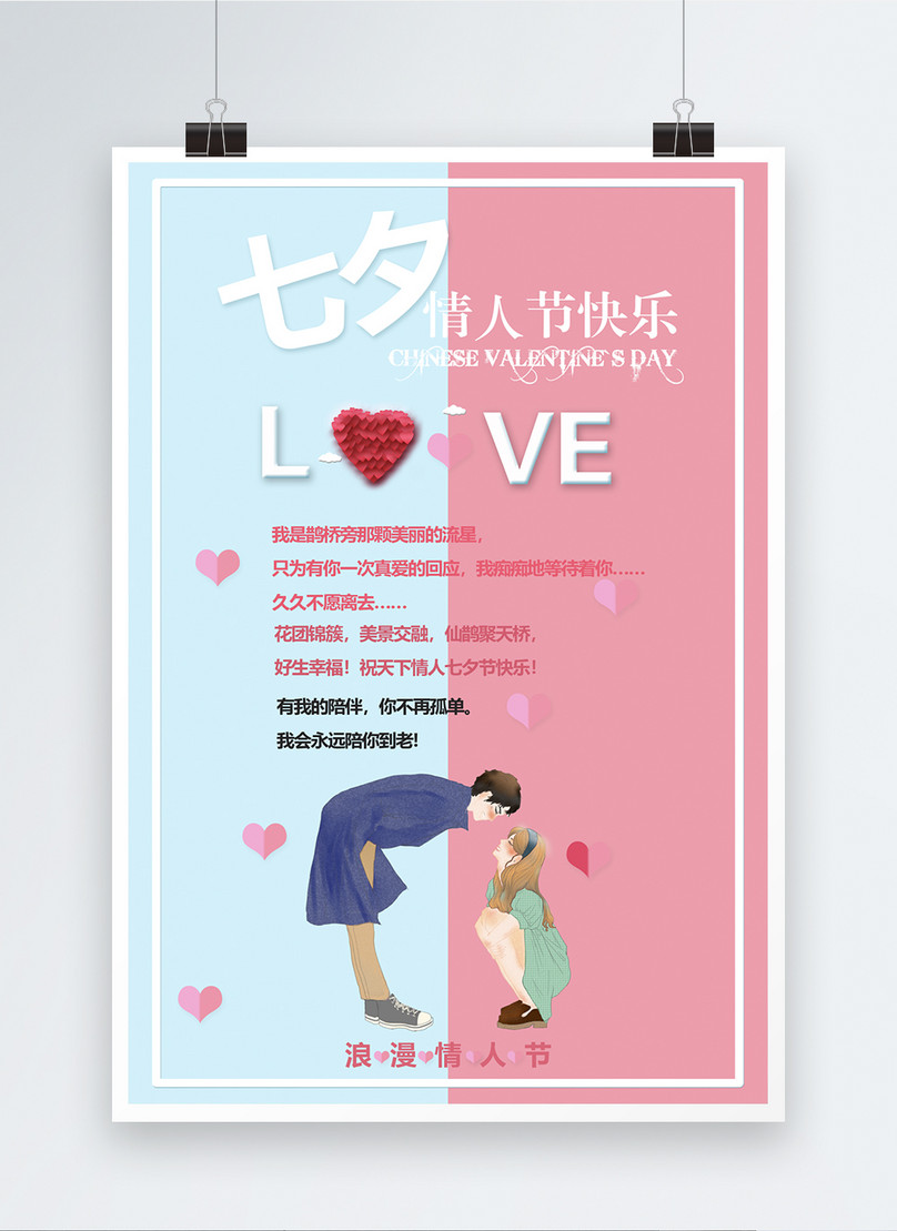 valentines day posters on july eve