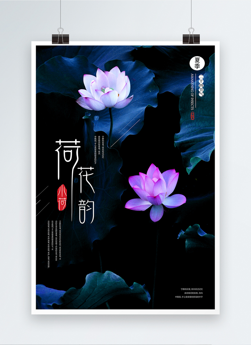 Lotus Flower Poster Template Imagepicture Free Download
