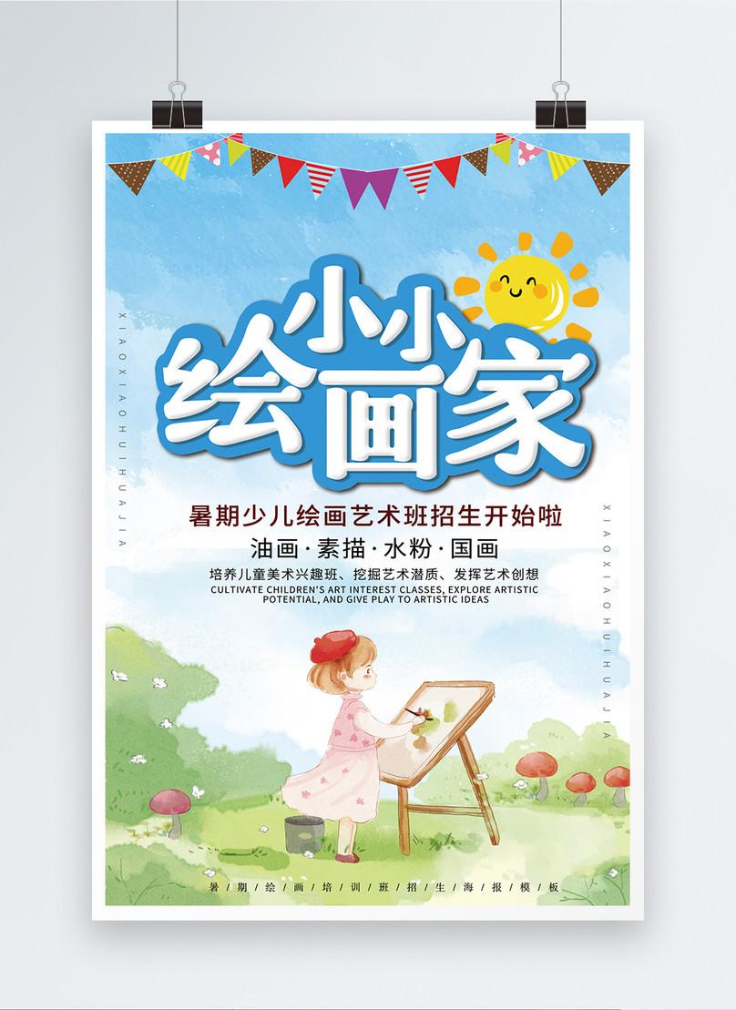 卡通繪畫班暑假招生海報