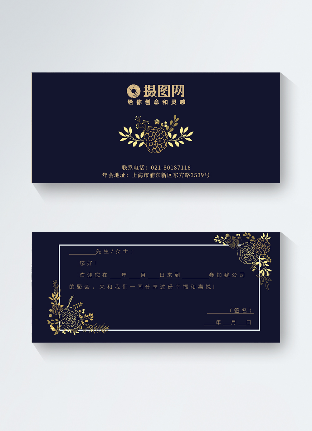 High end business invitation letter template imagepicture free high end business invitation letter reheart Image collections
