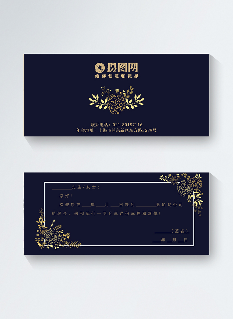 High End Business Invitation Letter Template Image Picture Free