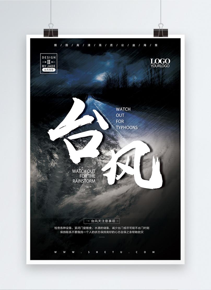 typhoon weather warning poster