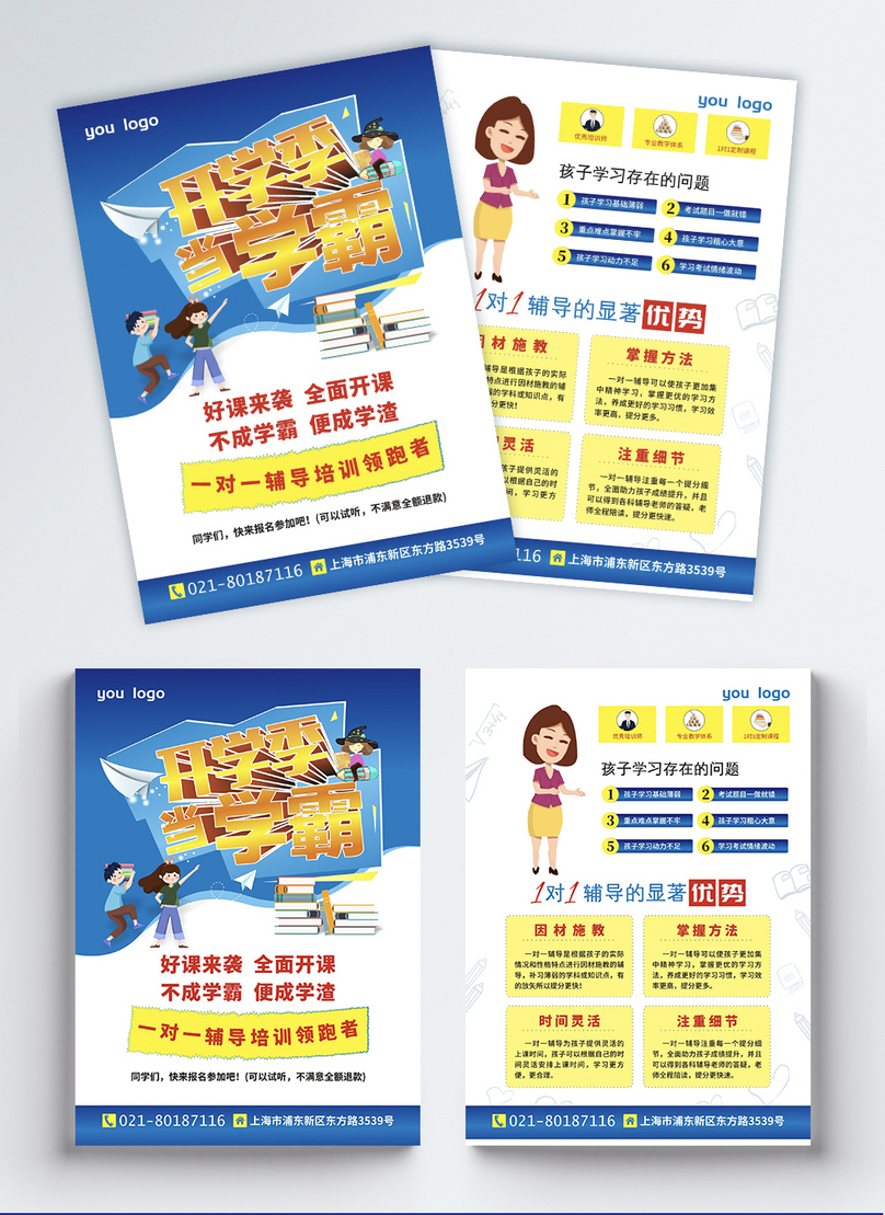 School admissions flyer template image_picture free download