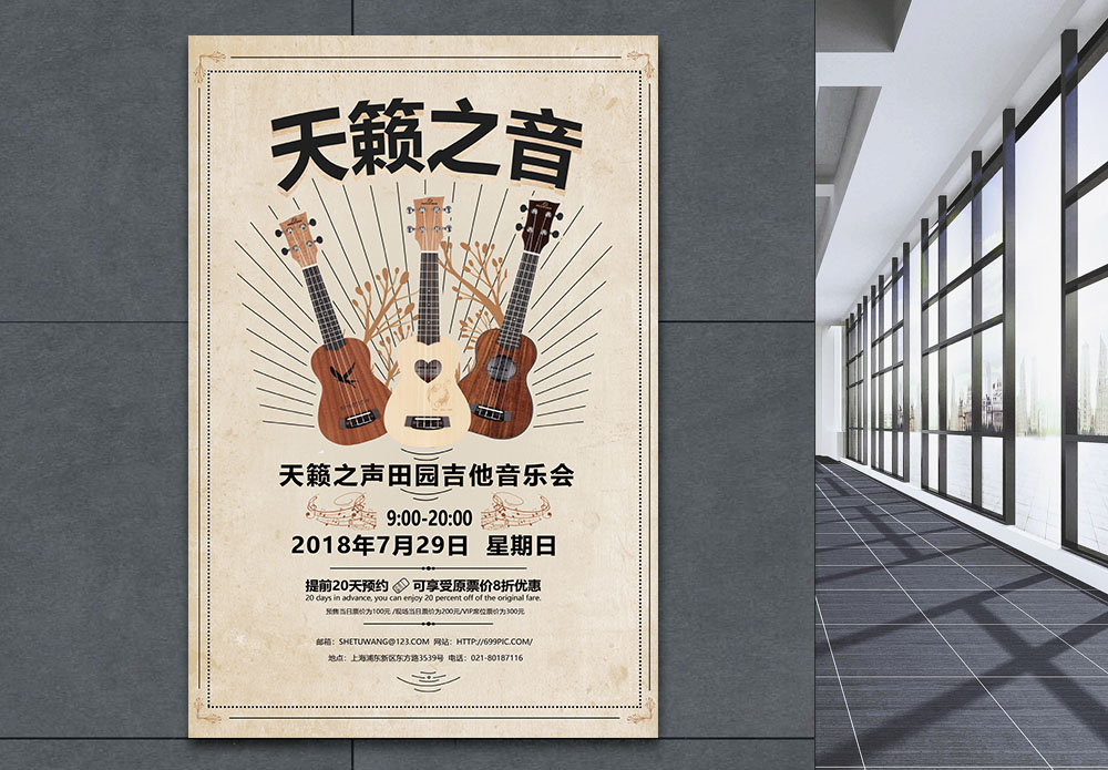 Retro posters template imagesretro posters posters21682 templates guitar concert retro poster photo maxwellsz