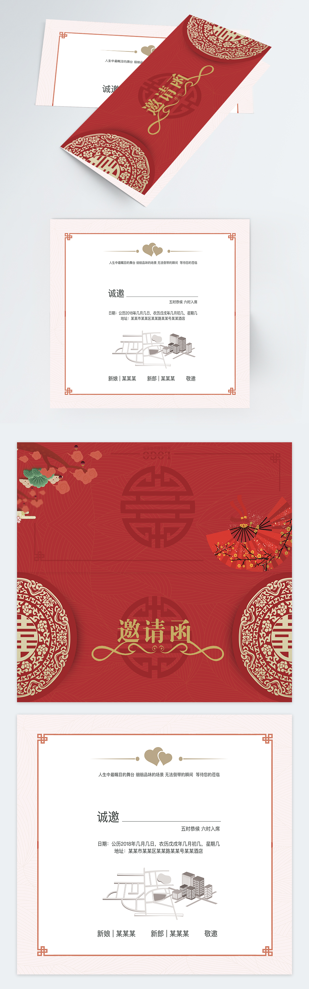 Invitation letter of red wedding wedding template image_picture free ...