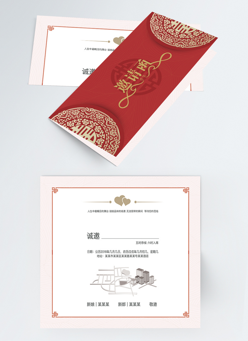 Red Wedding Invitation Letter Template Image Picture Free Download