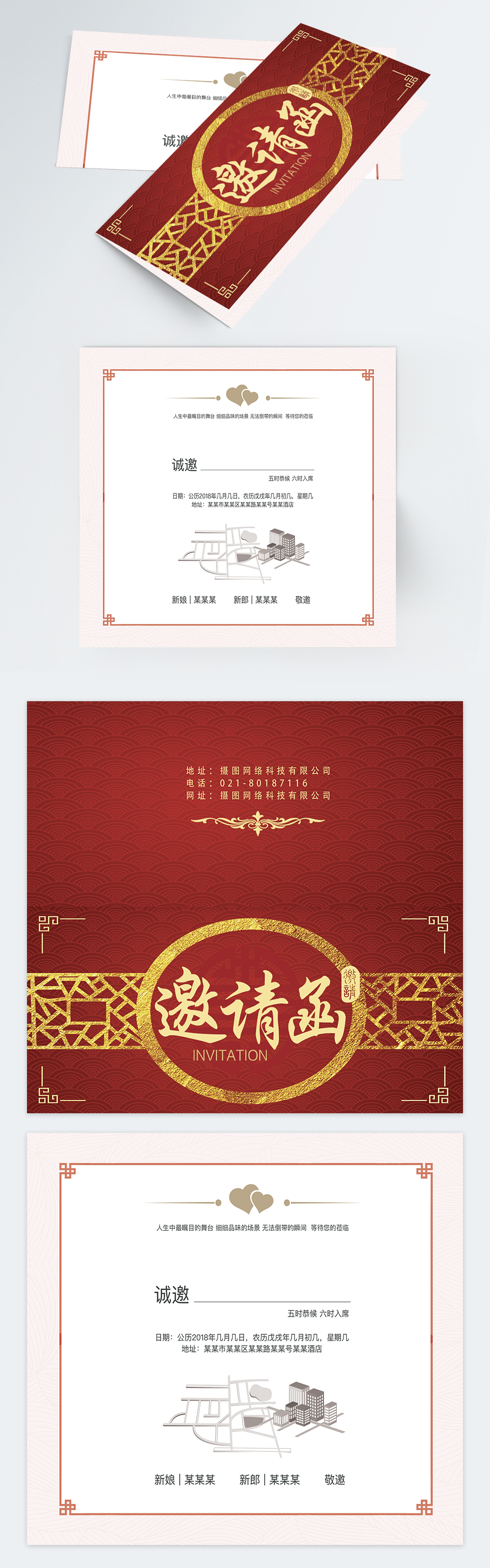The design of the red wedding invitation letter template ...