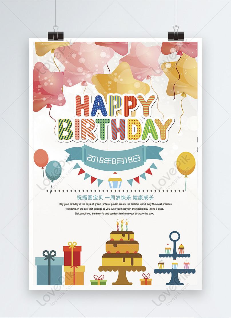 Дизайн плаката ко дню рождения