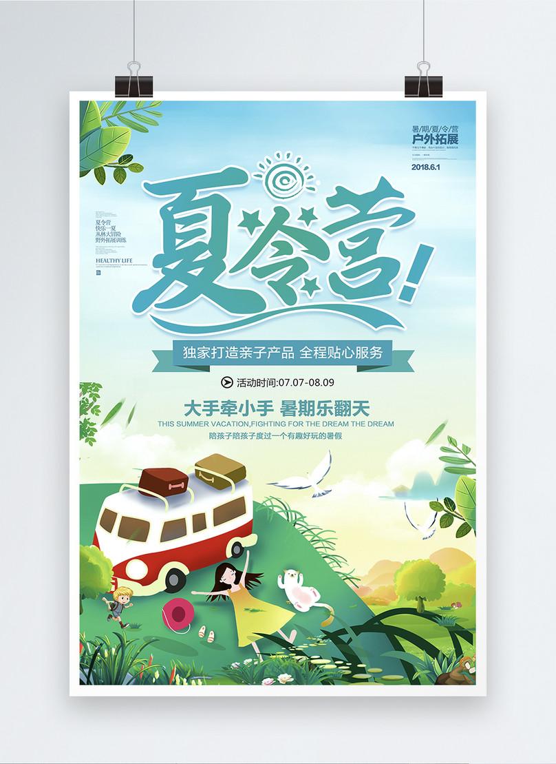 illustration summer summer camp poster design template image picture