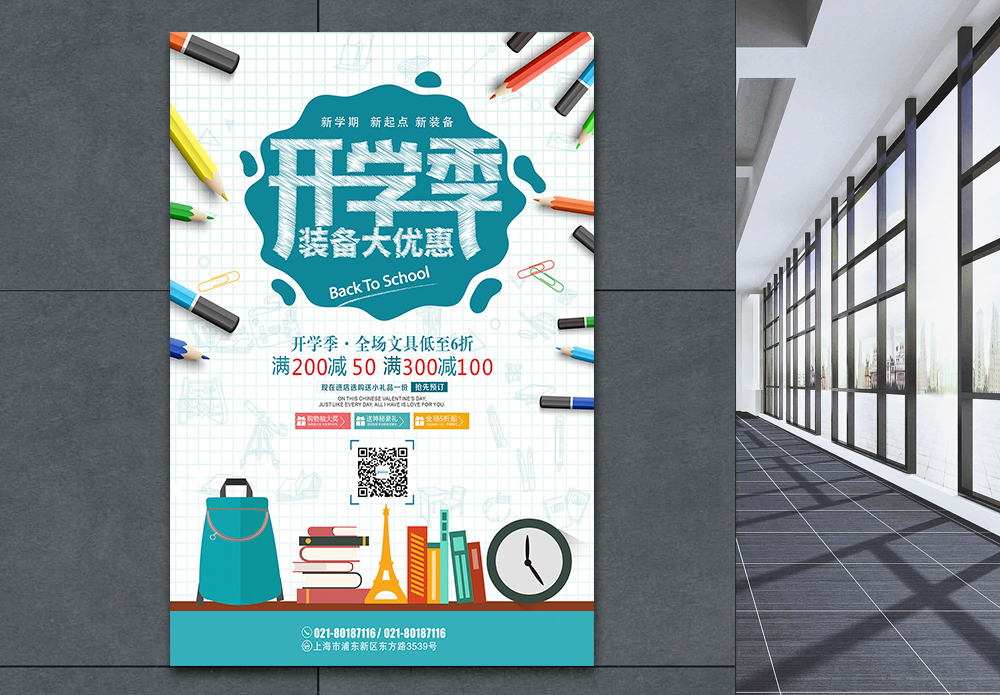 Poster template images_lovepik.com help you search from 14892 images ...