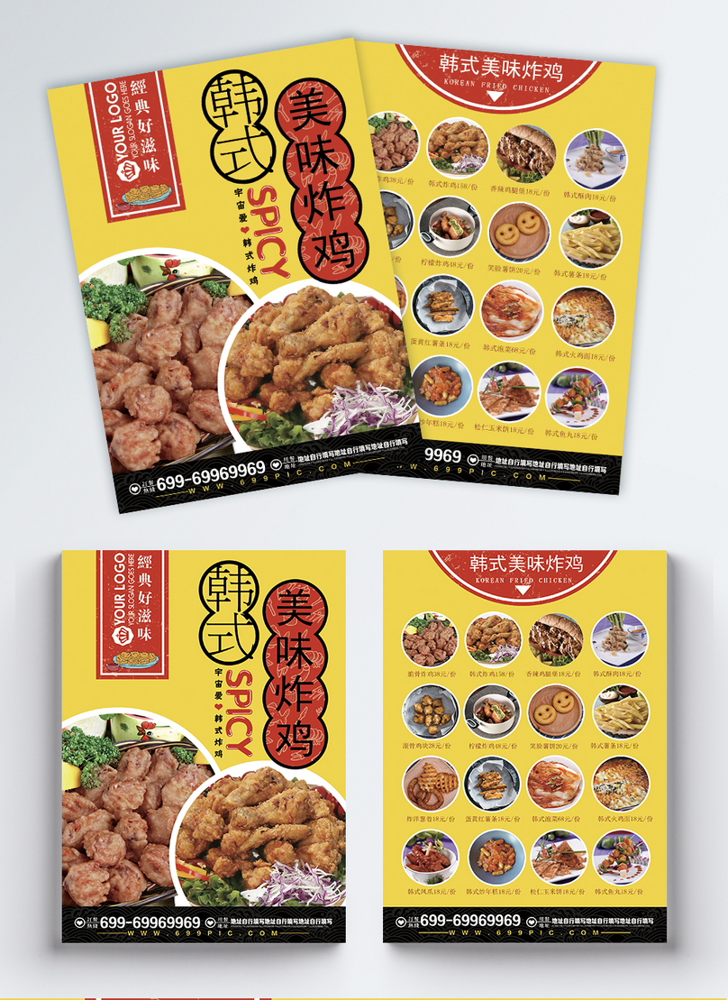 Korean Fried Chicken Publicity List Template Image Picture Free