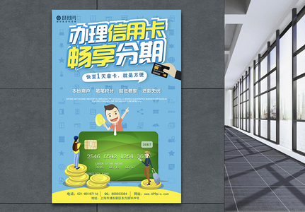 Credit card staging posters Templates