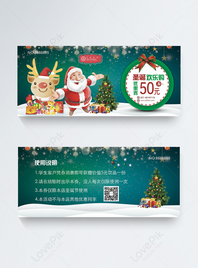 Christmas Shopping Coupons Template Image Picture Free Download 400281727 Lovepik Com