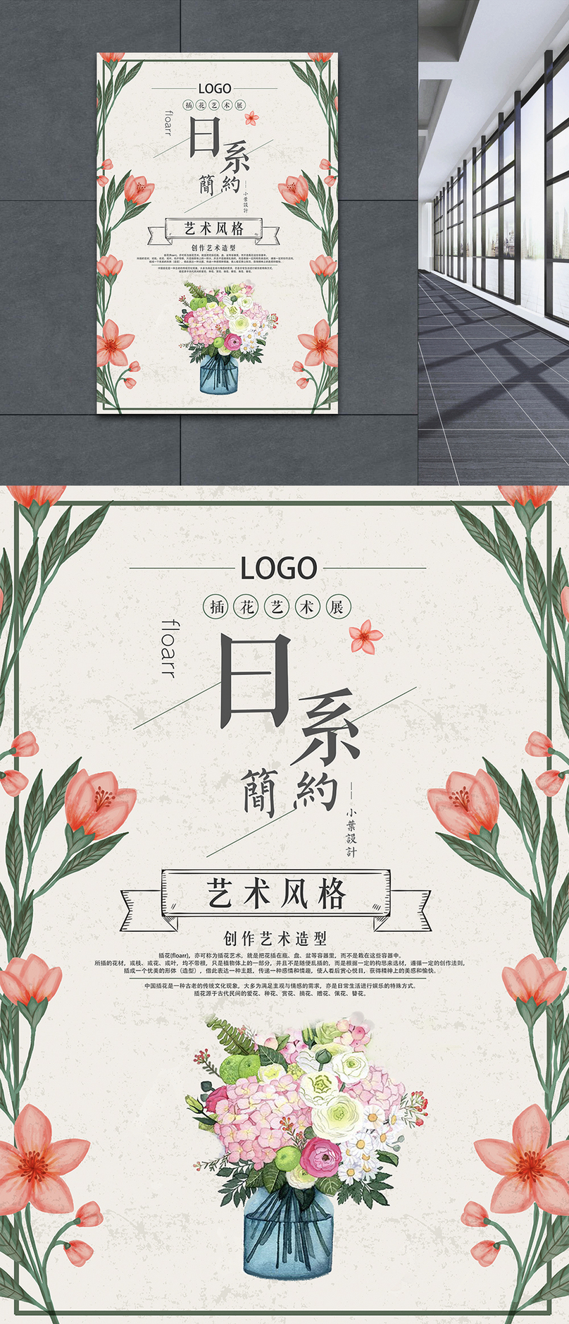 Cartel Simple Japonés Del Arte Del Arreglo Floral Imagen