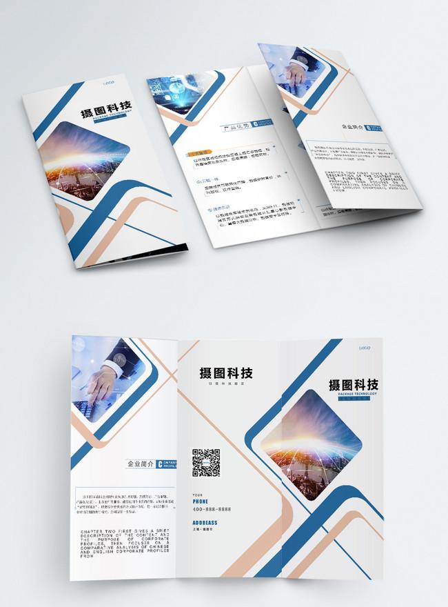 テクノロジー会社三つ折りページ