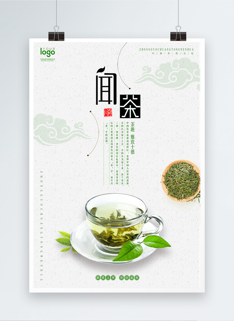 chinese wind poster to smell tea