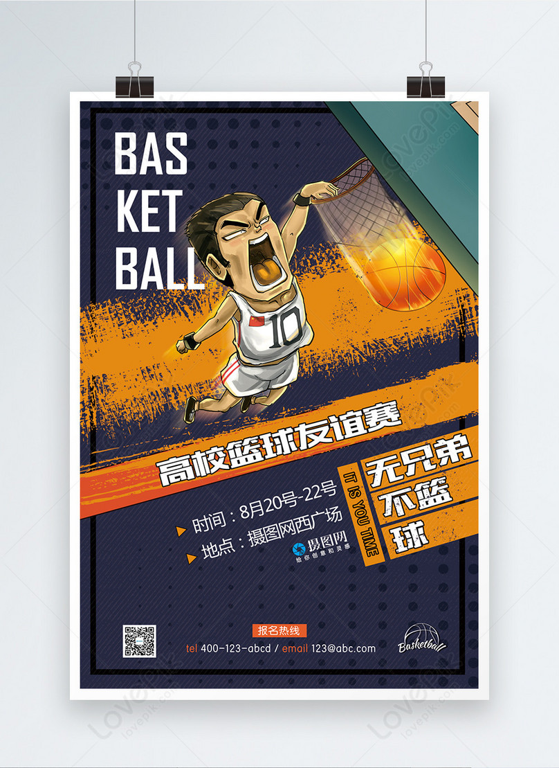 college basketball friendly competition poster