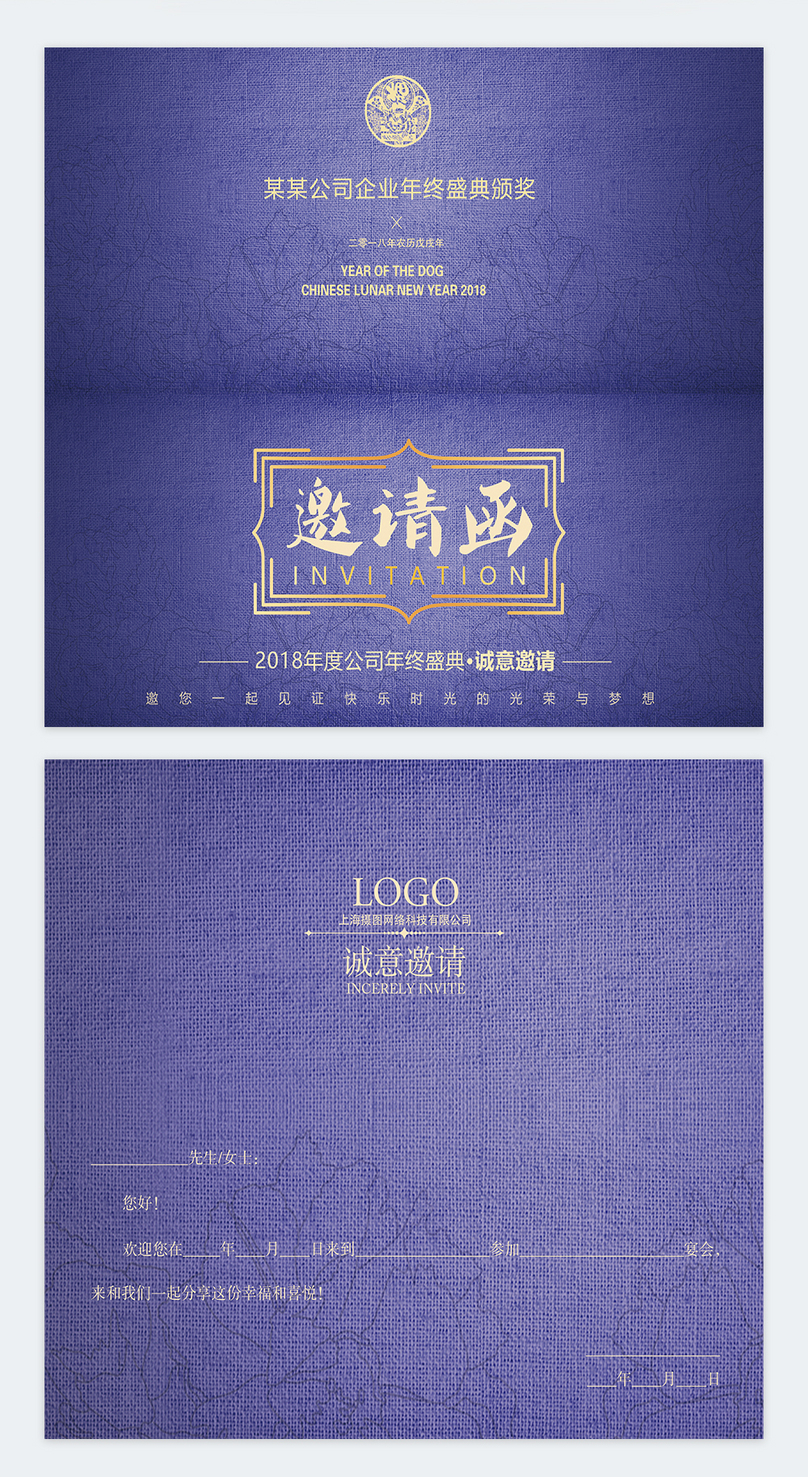 invitation letter of the purple year end festival template