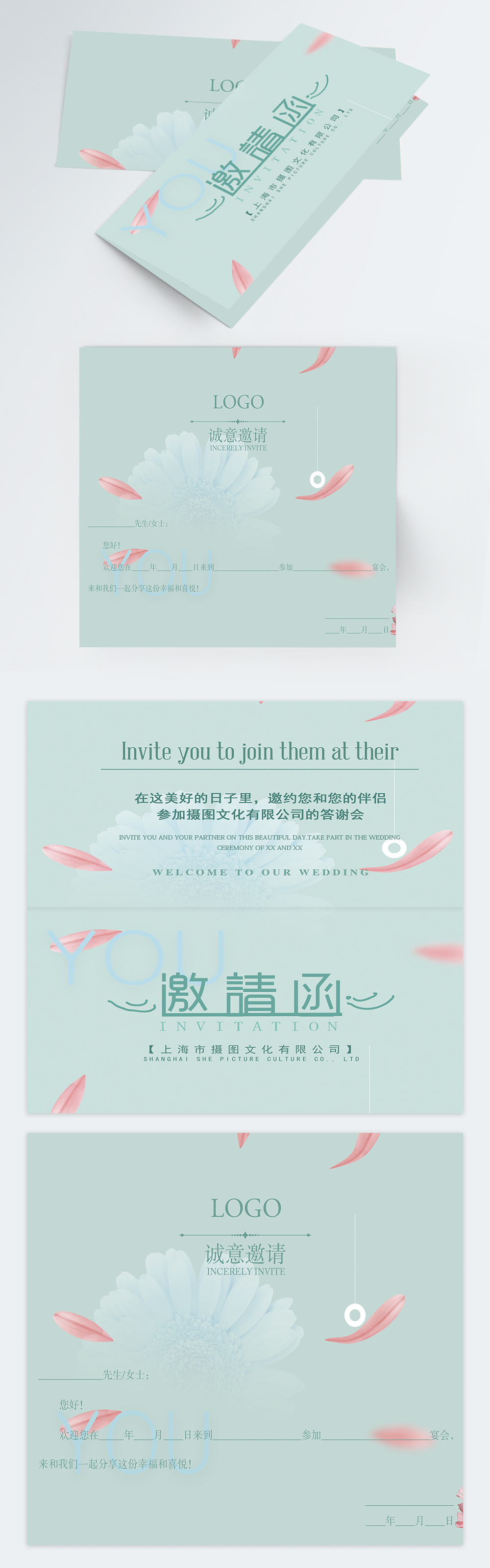 Invitation Letter For Small Fresh Thank You Template Imagepicture