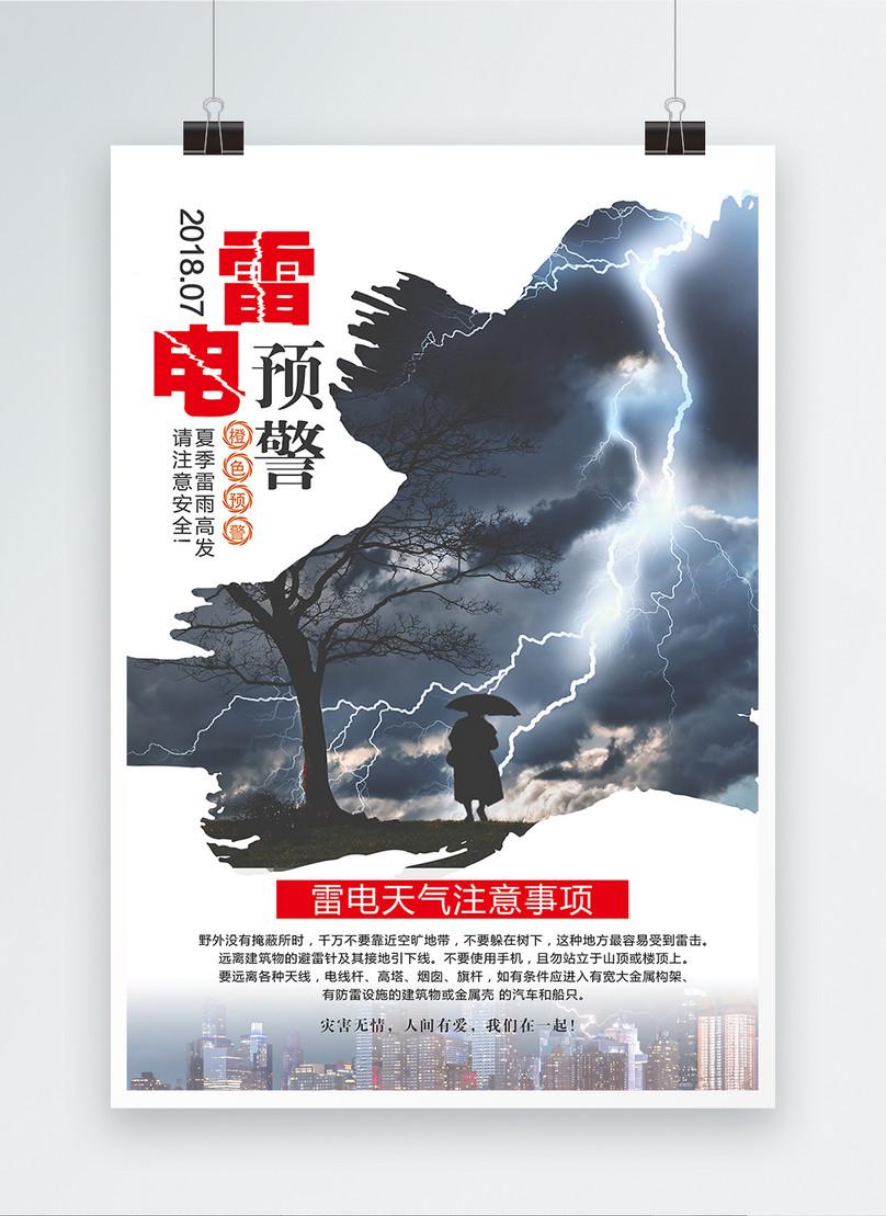 thunder and lightning weather warning public poster