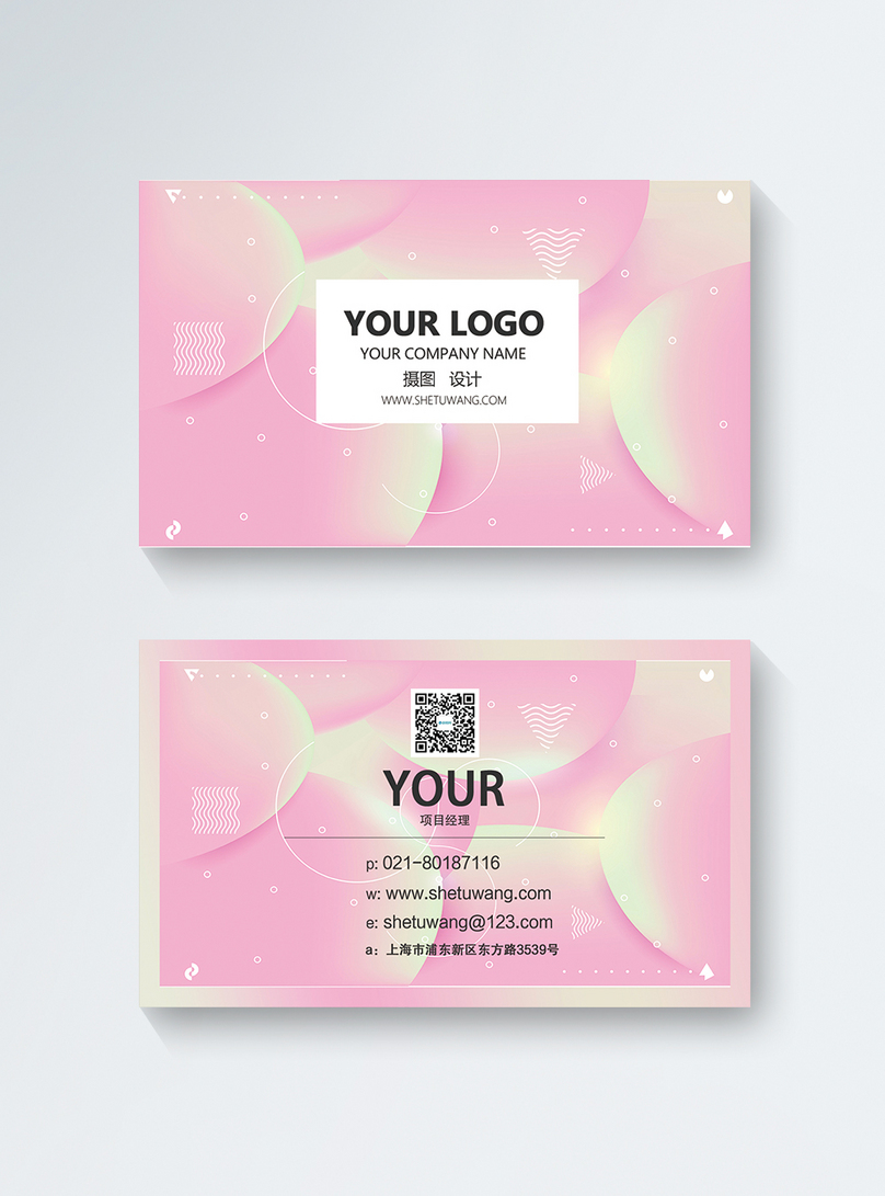Gradual pink business card template imagepicture free download gradual pink business card maxwellsz