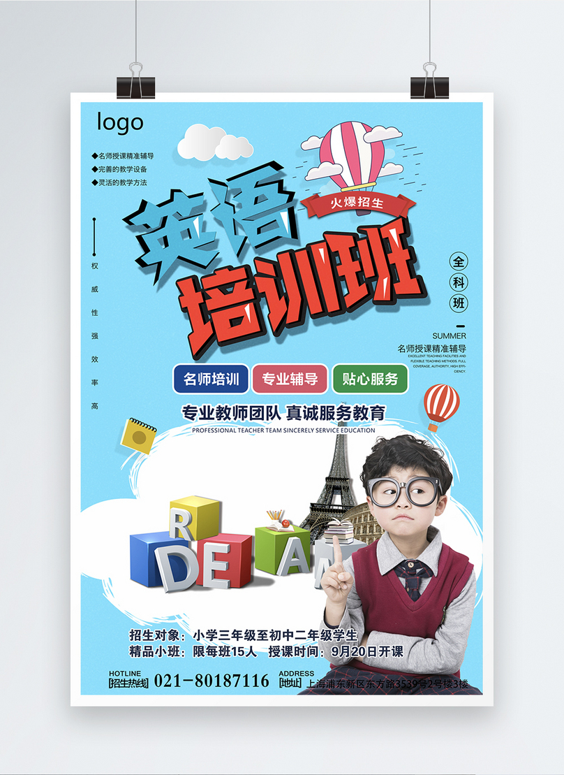 english class training posters template image picture free download