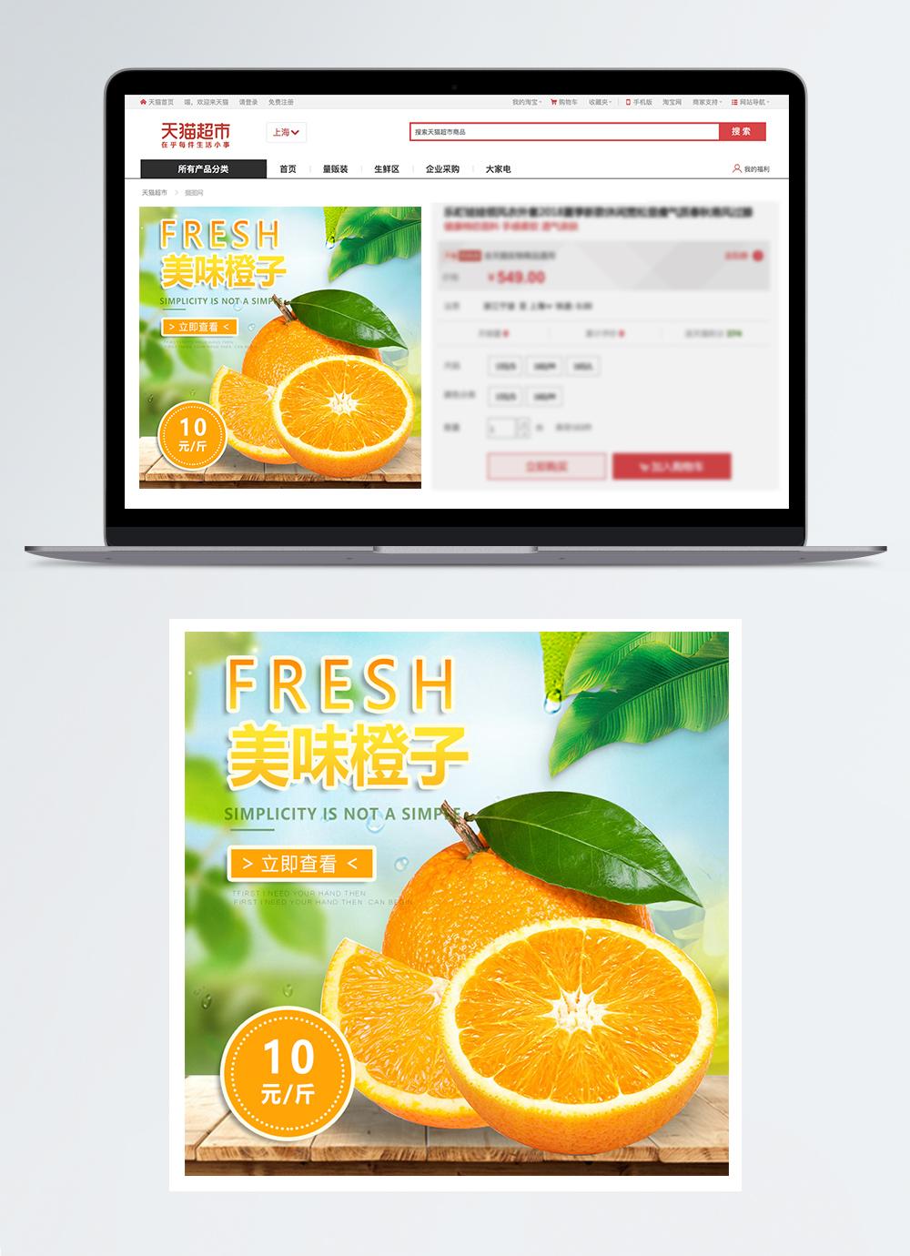 Fruit Diagram Lemon Battery Vegetable Taobao Orange Master Template Image Picture 1000x1380